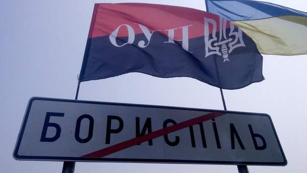 На въезде в Борисполь стоит блокпост