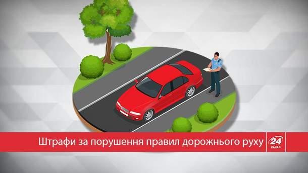 Сколько придется платить за нарушение правил дорожного движения?
