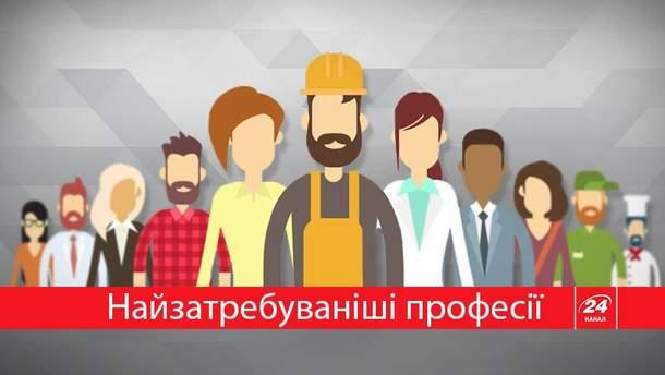 Яких вакансій найбільше на українському ринку праці?