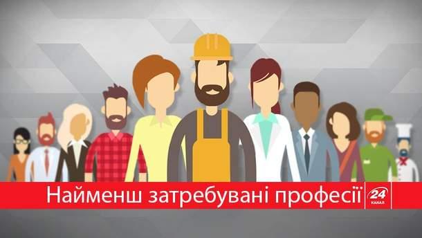 Яких вакансій на ринку праці найменше?