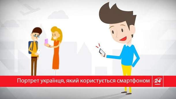 Как выглядит типичный владелец смартфона?