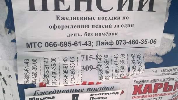 Объявления в Донецке
