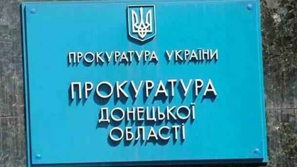 Прокуратура Донецької області