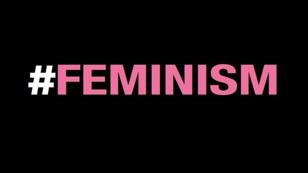 Фемінізм