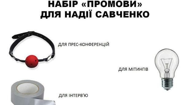 Реакція  фотошопера на голодування Савченко