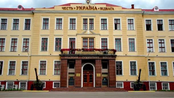 Национальная академия Сухопутных войск