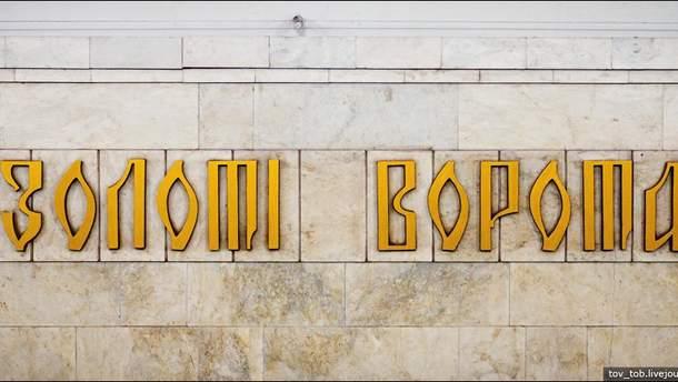 """Станція метро """"Золоті Ворота"""""""