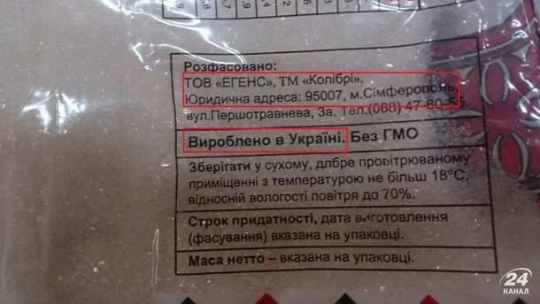 Украинские продукты в оккупированном Крыму