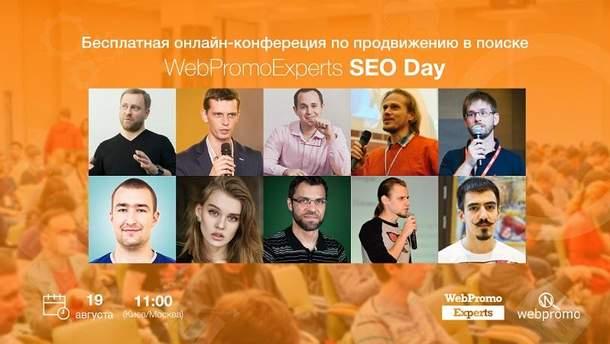 WebPromoExperts SEO Day: головна SEO подія цього літа