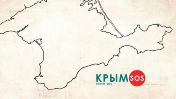 Крым SOS
