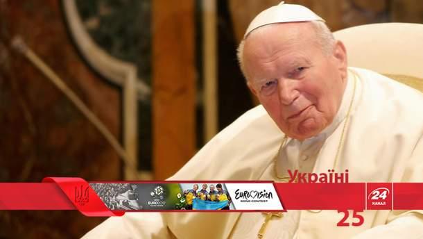 Іван Павло II відвідав два українських міста