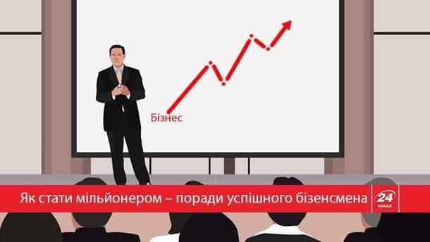 Як стати успішним