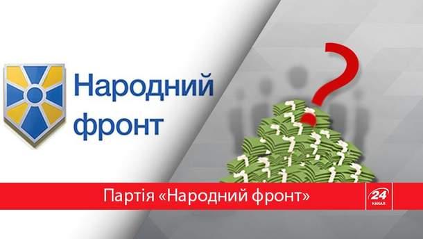 Партія Яценюка не заробила у І кварталі жодної гривні