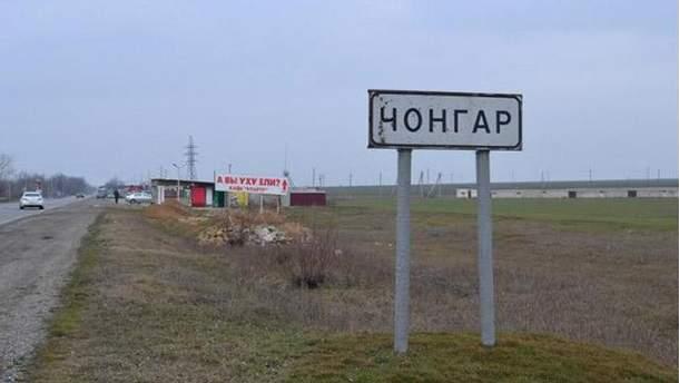 "Пункт пропуску ""Чонгар"""