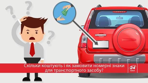 Номерні знаки на авто коштують в середньому до 100 гривень