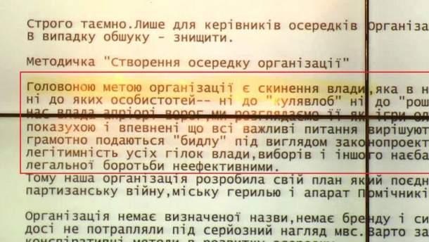 Посібник затриманих ОУНівців