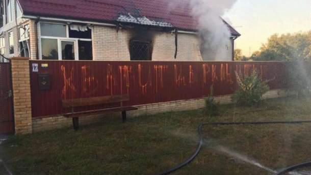 Спалений будинок
