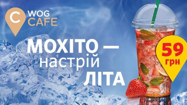 Мохіто від WOG CAFE