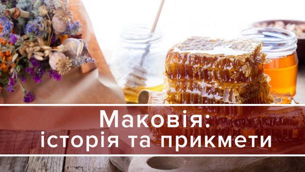 Медовий Спас 2019: все про свято Маковея в Україні – історія