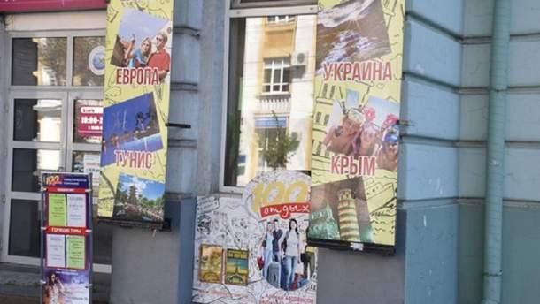 Реклама в Виннице