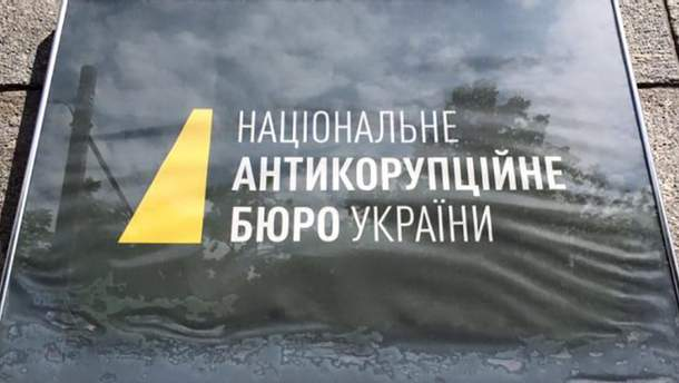 Антикоррупционное бюро Украины
