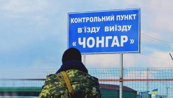 Пункт пропуска в Крым