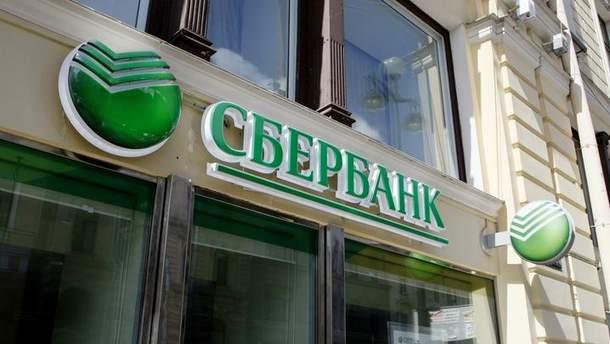 """У Чернівцях """"потролили"""" """"Сбербанк Росії"""""""