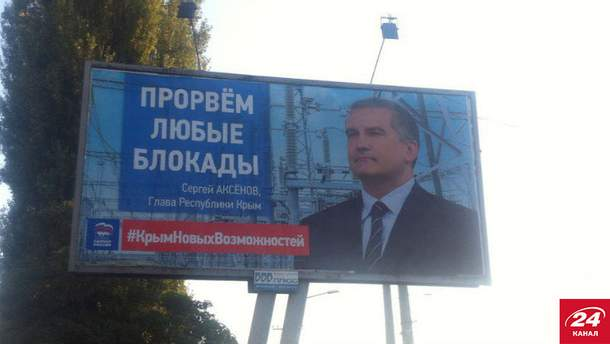 Агитационный плакат в Крыму