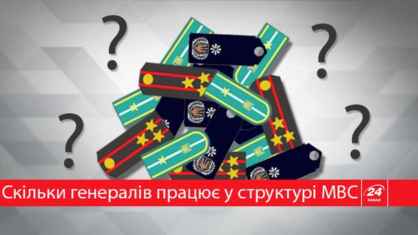 Аваков хочет уволить сотню генералов