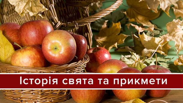 Яблочный Спас: история праздника, приметы,  что можно и нельзя делать в этот день