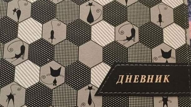 Російські щоденники в Одесі