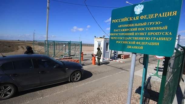Кордон з анексованим Кримом