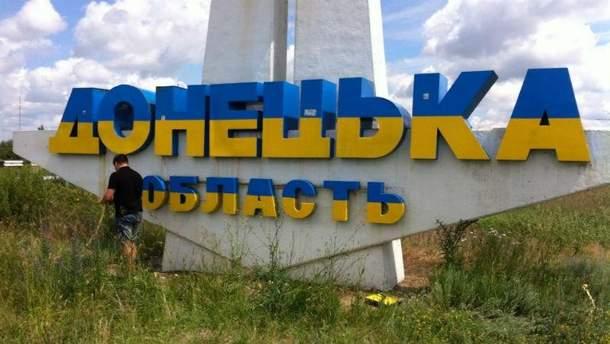 о 6 ранку в Донецьку прозвучав державний гімн