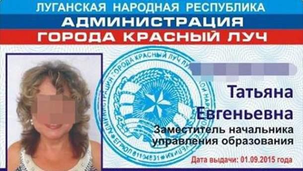 Удостоверение так называемой чиновницы