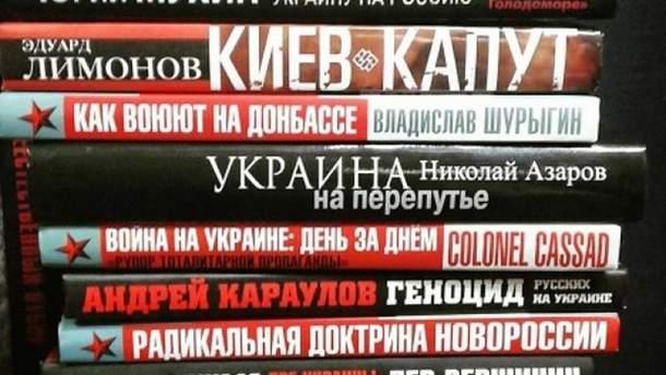 Пропагандистские книги из России