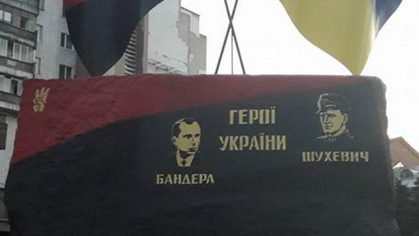Пам`ятник Бандері та Шухевичу