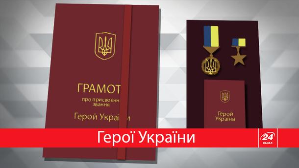 Герої України: хто вони