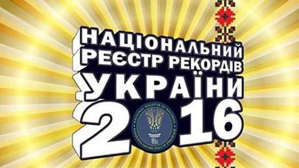 Рекорд України
