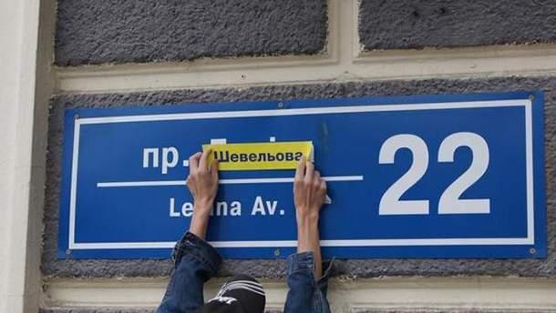 Переименуют улицы