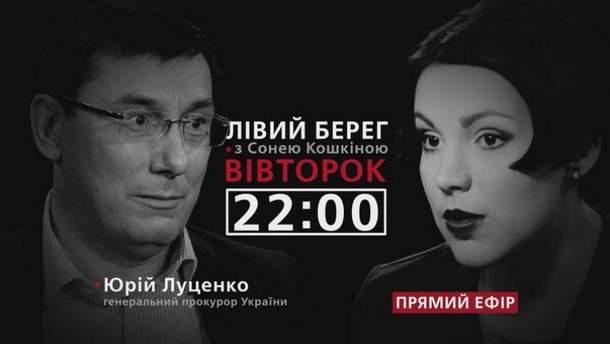 """Юрий Луценко в программе """"Левый берег"""" с Соней Кошкиной"""