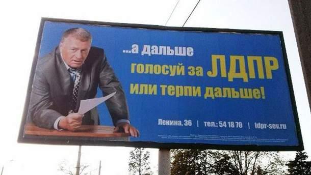 Российские партии проводят агитацию в Крыму