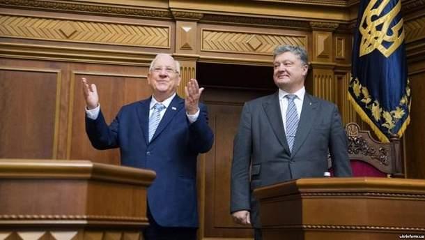 Президент Держави Ізраїль Реувен Рівлін і президент України Петро Порошенко