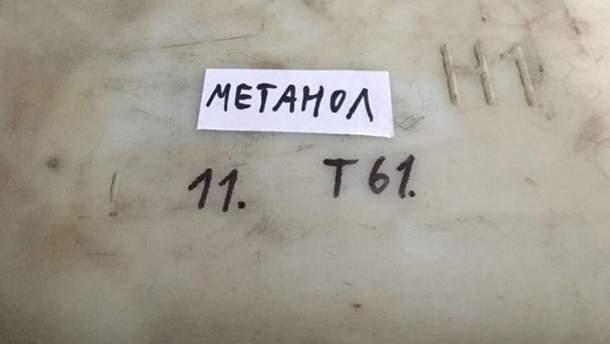 Вбивчий метанол