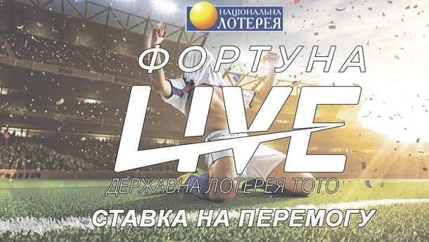 """""""Фортуна Live"""""""