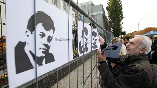 Акция в поддержку Сущенко
