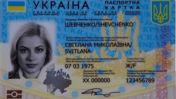 Образец биометрического паспорта