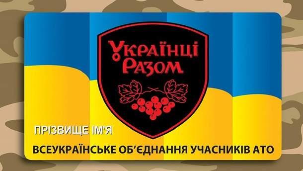 """Картки під назвою """"Українці разом!"""""""