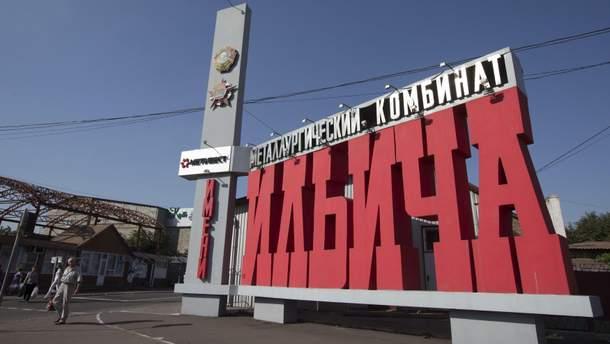 ММК им. Ильича