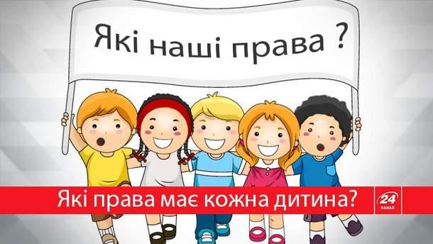 Куда обращаться при нарушении прав ребенка родителями
