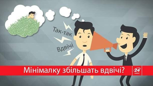 Українцям пообіцяли збільшити вдвічі мінімальну зарплату